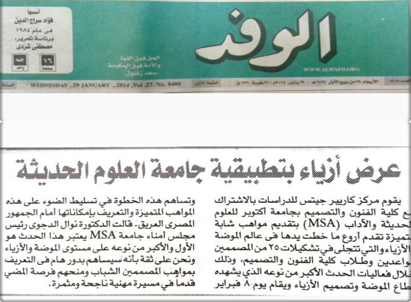 El Wafd Newspaper
